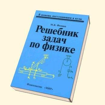 I гладкова сборник физике гдз по задач